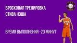 Бросковая тренировка Стива Нэша - 20 минут