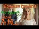 Сериал Вольная грамота серия 7 - 14 смотреть анонс / русская мелодрама