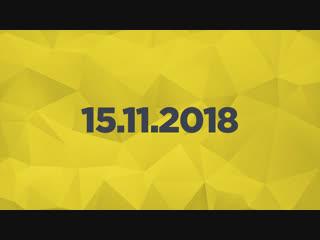 Игровые новости 15.11.2018