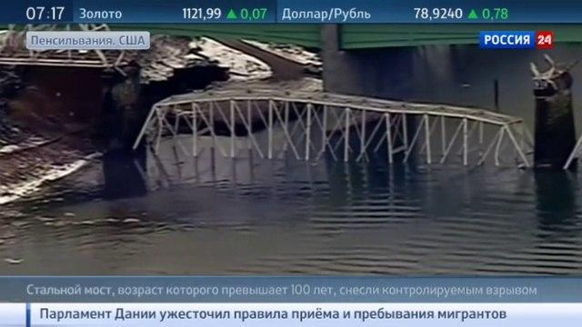 Новости на «Россия 24» • В США взорван стальной мост, возраст которого превышает сто лет