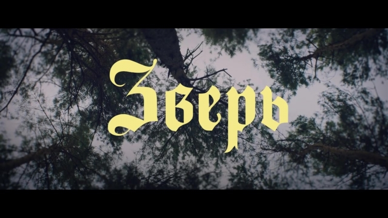Зверь/Beast/2017