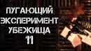 УБЕЖИЩЕ 11: ПУГАЮЩИЙ ЭКСПЕРИМЕНТ   История Мира Fallout New Vegas Lore