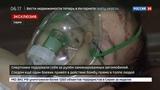 Новости на Россия 24 На северо-востоке Сирии теракт унес десятки жизней детей и женщин