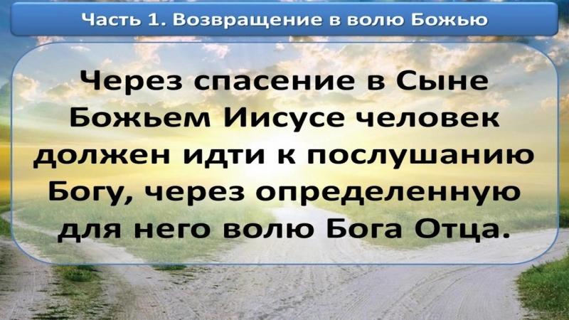 Олег Ремез Послушание Господу 05 встреча