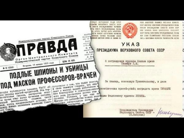 Евгений Спицын Дело врачей. Безродные космополиты