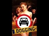 Публичный секс _ Dogging: A Love Story (2009) Великобритания