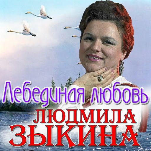 Людмила Зыкина альбом Лебединая любовь