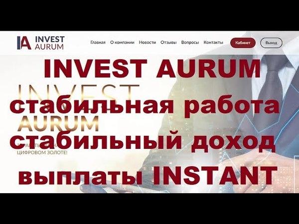 Invest AURUM Работает без шума и стабильно платит!