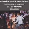 Сергей и Оля Булатновы в Смоленске 21-22 апреля