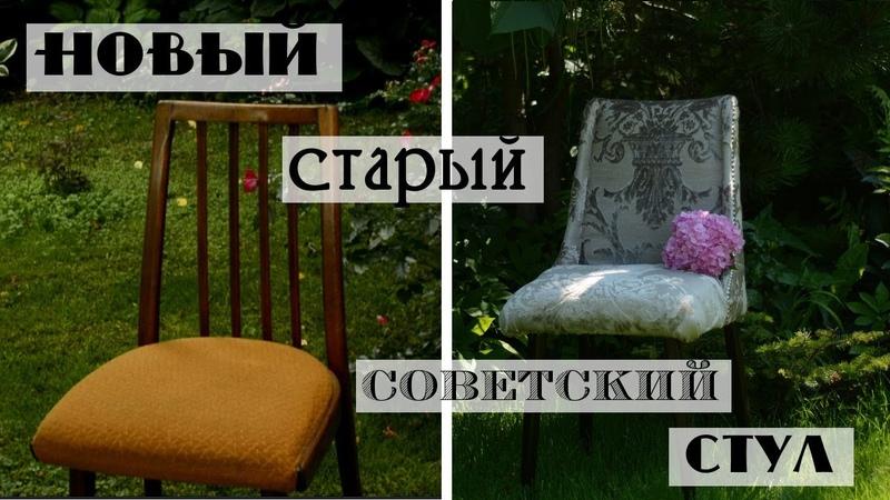Вторая жизнь старого стула Переделка советской мебели своими руками