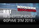 Завод КВТ на Электротехническом форуме при поддержке ЭТМ в Новосибирске 2018 г.