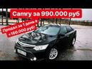 Camry 55 за 990.000 руб! Продал за один день в 160.000 руб!
