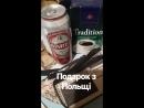 посилка з Польщі