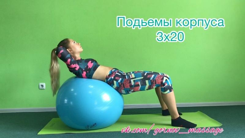 Упражнения для мам на фитболе