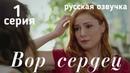 Вор сердец 1 серия РУССКАЯ ОЗВУЧКА