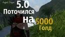 ArcheAge 5 0 Поточился на 5000 голд