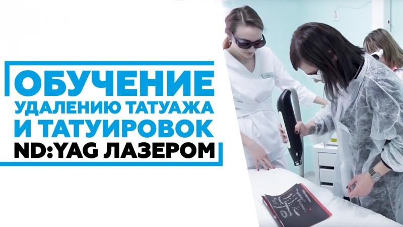 Обучение по направлению Лазерное удаление перманентного макияжа и татуировок Nd:YAG лазером