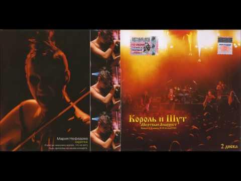 Король и Шут Мертвый анархист Live 2003 CD Russia HQ