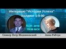Интервью История Успеха 1 9 90 спикер Петр Медзяновский Анна Рабчук 1 9 90 получил документы