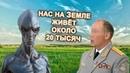 Шок! В России на полигоне Владимировка произошел контакт с пришельцами. Заявление генерала об НЛО
