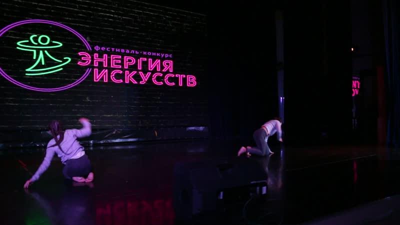 Школа танцев Maximum Жизнь в сети Всероссийский фестиваль-конкурс Энергия искусств - 2018