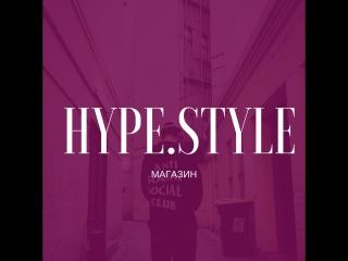 HYPE.STYLE