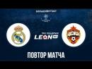Реал Мадрид - ЦСКА. Повтор матча ЛЧ 2012 года