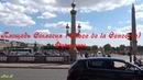 Площадь Согласия Place de la Concorde Фонтаны Париж Франция