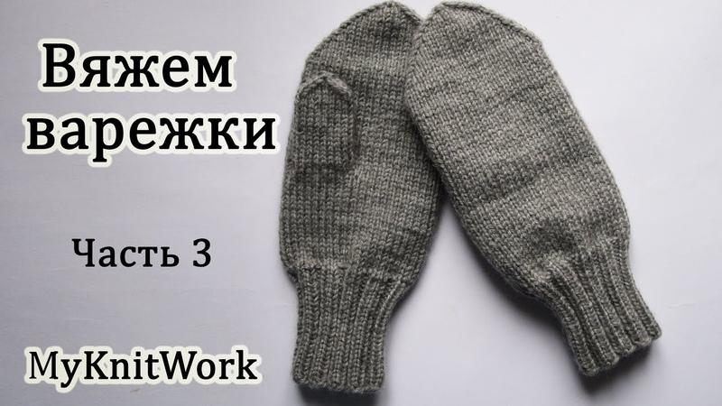 Вяжем варежки спицами Вяжем большой палец Часть 3 Knit mittens needles Part 3