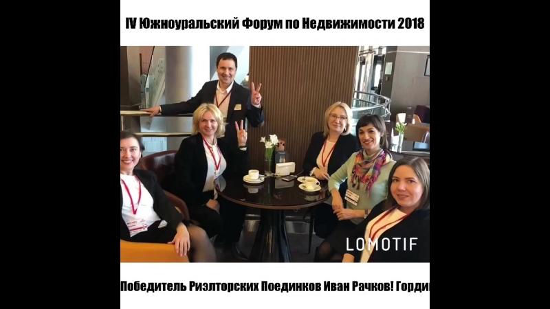Южноуральский форум 2018