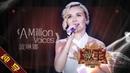 20190215【纯享版】波琳娜 Polina Gagarina《A Million Voices》《歌手2019》第6期 Singer 2019 EP6【湖南卫视官方HD】