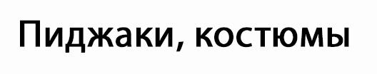 vk.com/market-126200762?section=album_32