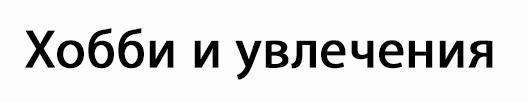 vk.com/stylishchina/hobbies
