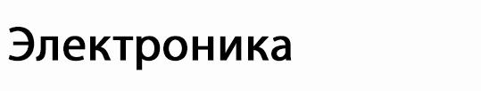 vk.com/stylishchina/electronics
