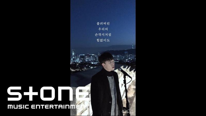 신지후 Shin Ji Hoo 포스트맨 POSTMEN 손깍지 Clasped hands Live Clip