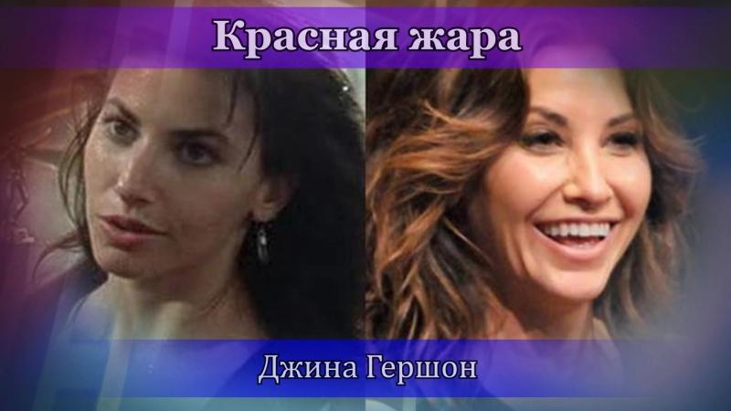 Красная жара актеры спустя много лет