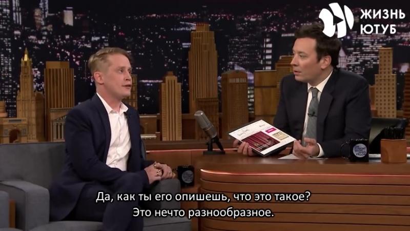 Маколей Калкин отвечает на теории заговора о фильме Один Дома [Рифмы и Панчи]