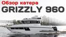Обзор катера GRIZZLY 960