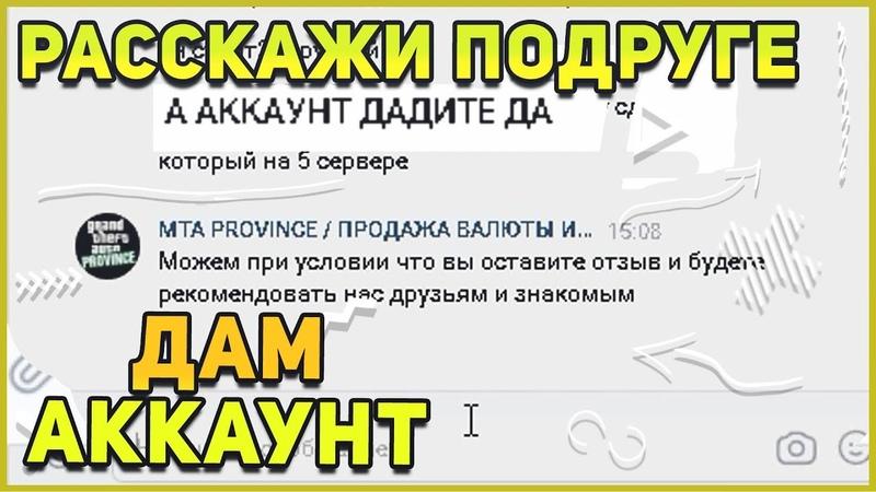 ДАМ АККАУНТ РАССКАЖИ ДРУЗЬЯМ! MTA PROVINCE