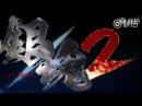 Трейлер фильма Гинтама 2
