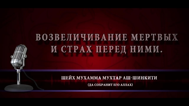 Мухаммад Мухтар Аш-Шинкити - Возвеличивание мертвых и страх перед ними_HD-0-0.mp4
