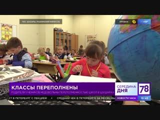 Родители учеников недовольны переполненностью школ в Шушарах