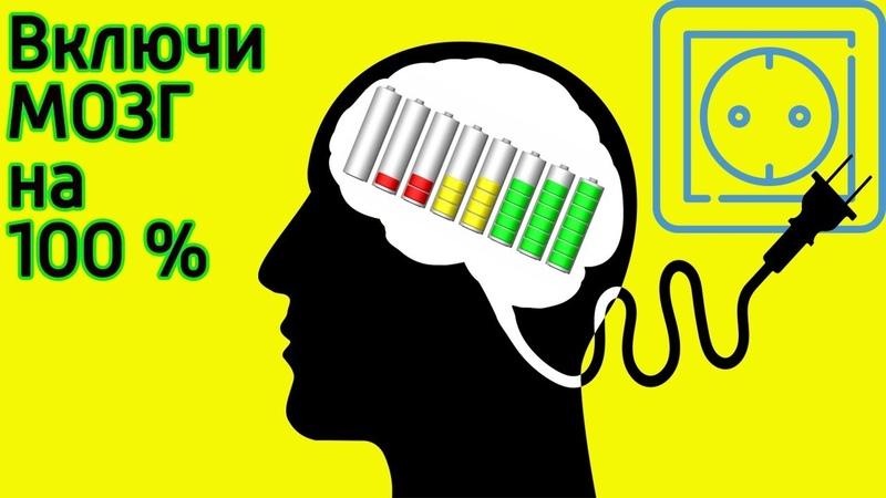 Как БЫСТРО стать Умным БЕЗ Книг и долгого обучения - Прокачай Мозг на 100 с помощью Нейробики