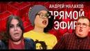 Red21 и Ботанка Андрей Малахов.Прямой эфир от 1.9.19