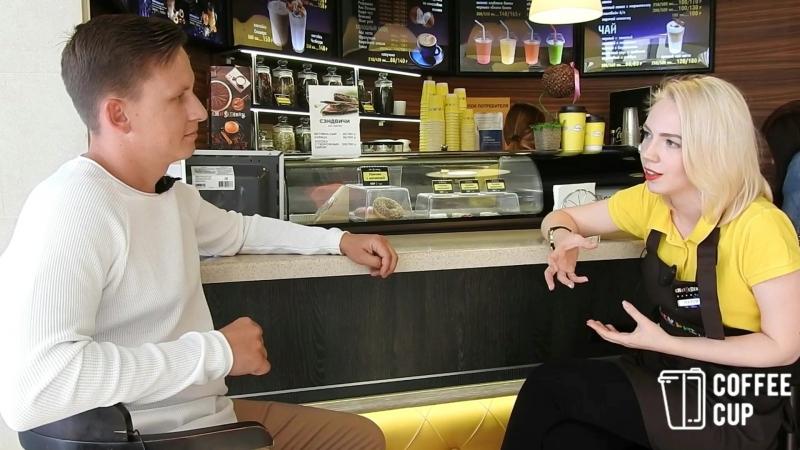 CoffeeCup Интервью с бариста part 1