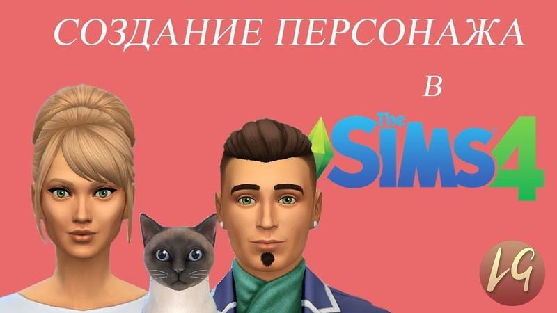 Создание персонажа в Sims 4