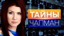 Тайны Чапман Звук из преисподней 20 03 2017