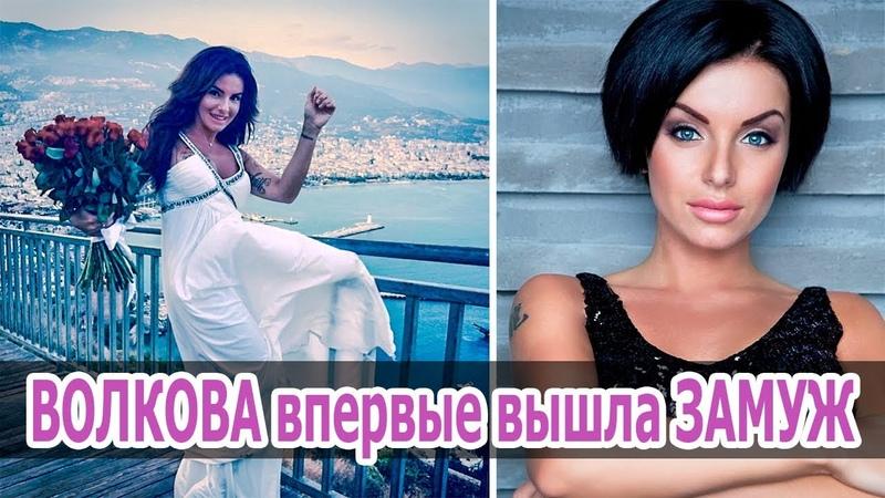 Юлия ВОЛКОВА впервые вышла ЗАМУЖ ЮЛИЯ ВОЛКОВА Группа ТАТУ