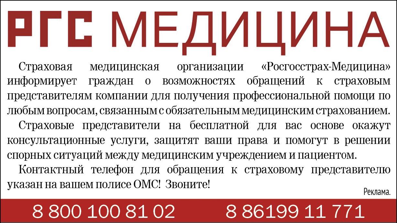 Краснодар медицина страховая компания официальный сайт создание сайта интернет магазина с нуля