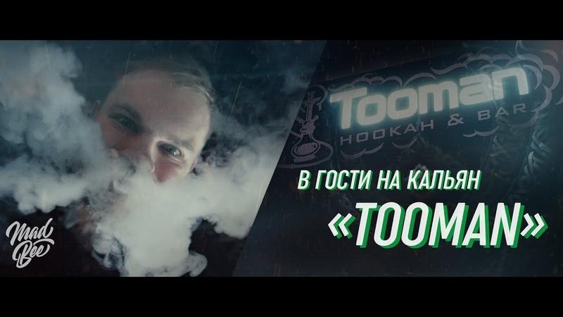 В гости на кальян | Кальянная «TOOMAN» Челябинск MADBEEHOOKAH